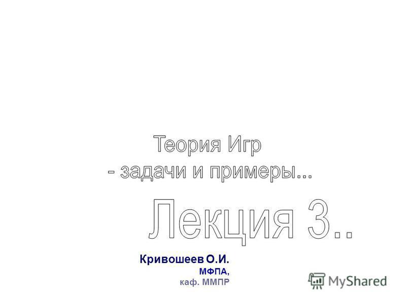 Кривошеев О.И. МФПА, каф. ММПР