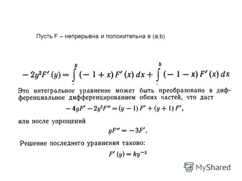 Пусть F – непрерывна и положительна в (a;b)