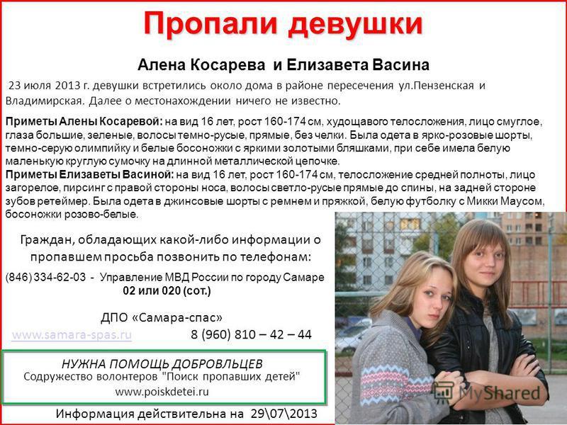 Алена Косарева и Елизавета Васина 23 июля 2013 г. девушки встретились около дома в районе пересечения ул.Пензенская и Владимирская. Далее о местонахождении ничего не известно. Граждан, обладающих какой-либо информации о пропавшем просьба позвонить по