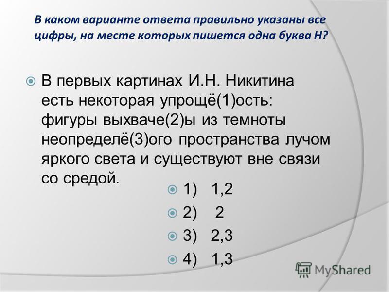 Искусно выполнен(1)ые кава(2)ые балка(3)ые решётки Петербурга – одно из украшений города. 1) 1,2 2) 2 3) 2,3 4) 1,3 В каком варианте ответа правильно указаны все цифры, на месте которых пишется одна буква Н?