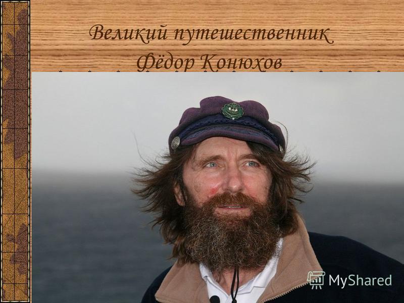 Великий путешественник Фёдор Конюхов