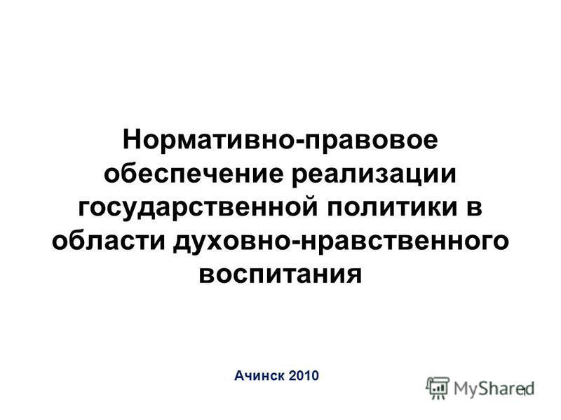 1 Нормативно-правовое обеспечение реализации государственной политики в области духовно-нравственного воспитания Ачинск 2010