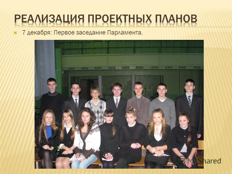 7 декабря: Первое заседание Парламента.