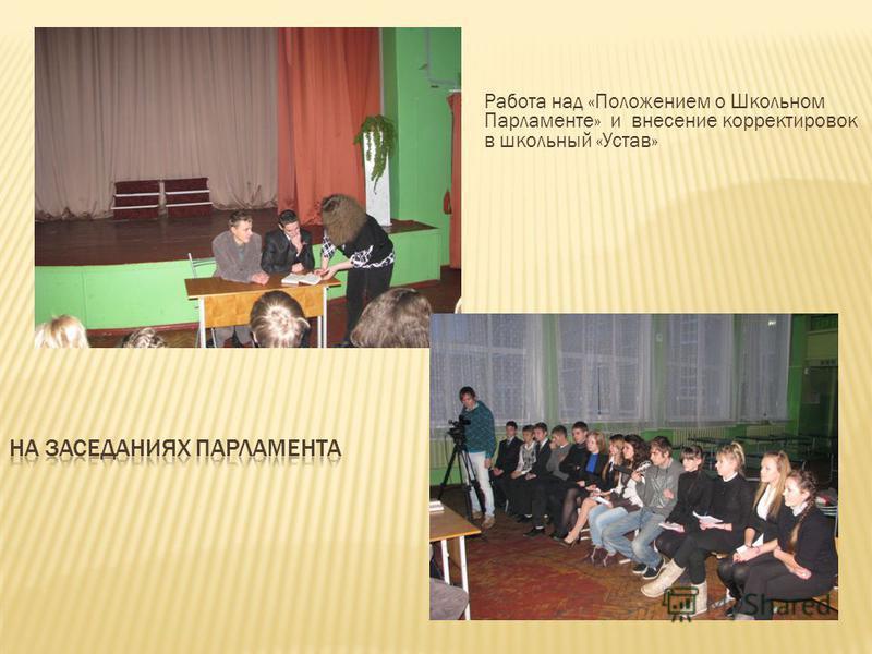 Работа над «Положением о Школьном Парламенте» и внесение корректировок в школьный «Устав»