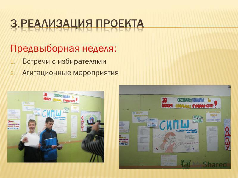 Предвыборная неделя: 1. Встречи с избирателями 2. Агитационные мероприятия