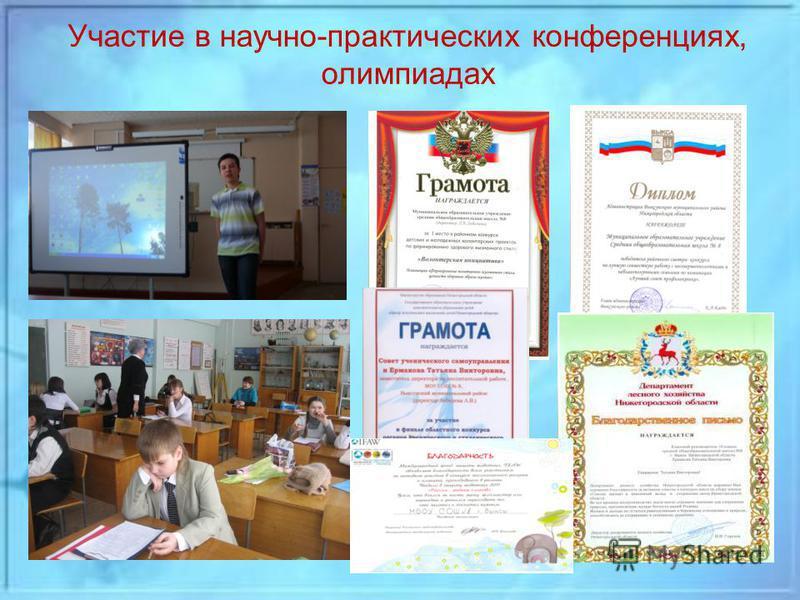 Участие в научно-практических конференциях, олимпиадах