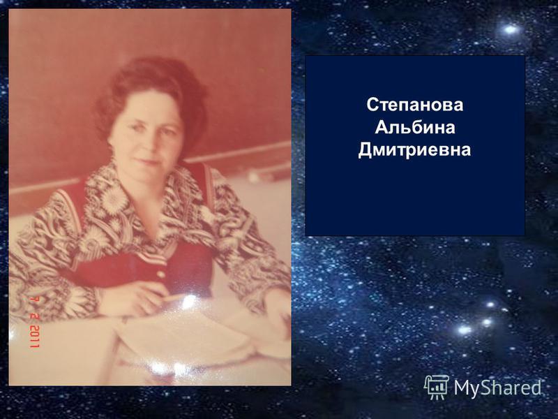 Степанова Альбина Дмитриевна