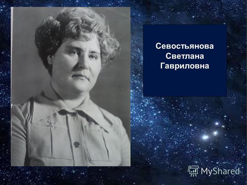 Севостьянова Светлана Гавриловна