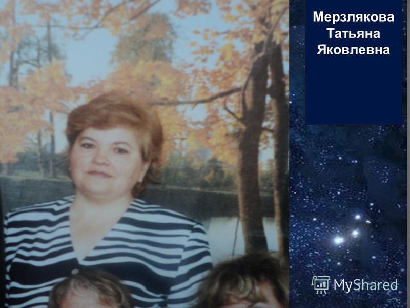 Мерзлякова Татьяна Яковлевна
