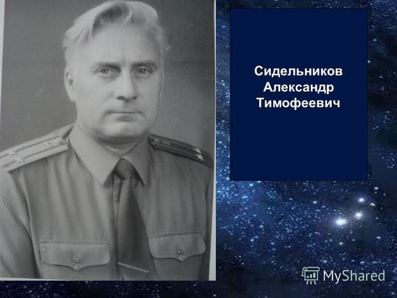 Сидельников Александр Тимофеевич