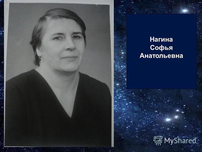 Нагина Софья Анатольевна