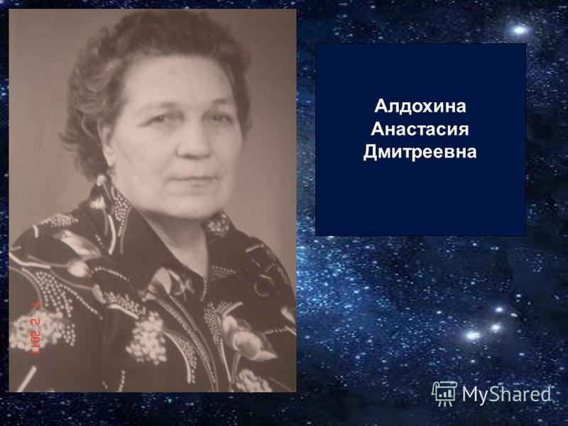 4 октября 1957 года считается началом космической эры. В честь этого события в 1964 году в Москве был сооружен 99- метровый обелиск «Покорителям космоса» в виде взлетающей ракеты, оставляющей за собой огненный шлейф. Алдохина Анастасия Дмитреевна