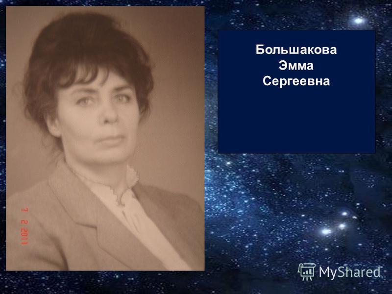 Большакова Эмма Сергеевна