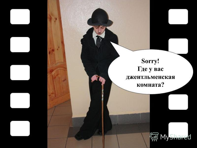 Sorry! Где у вас джентльменская комната?