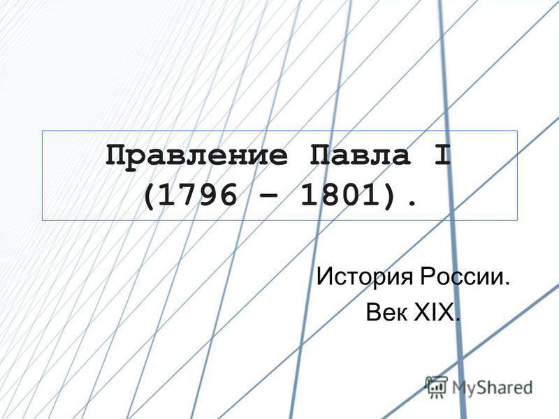 Правление Павла I (1796 – 1801). История России. Век XIX.