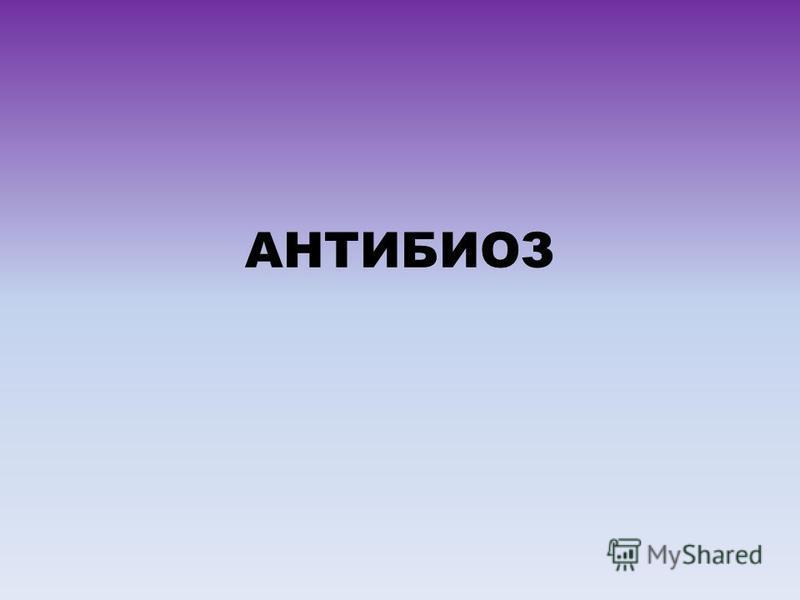 АНТИБИОЗ