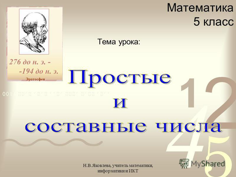 Н.В.Яковлева, учитель математики, информатики и ИКТ 1 Математика 5 класс Тема урока: Эратосфен