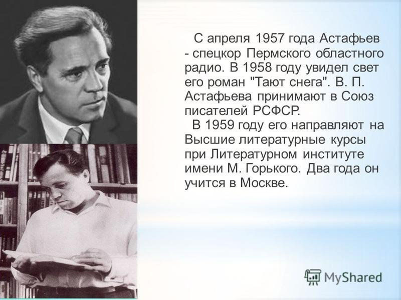 С апреля 1957 года Астафьев - спецкор Пермского областного радио. В 1958 году увидел свет его роман
