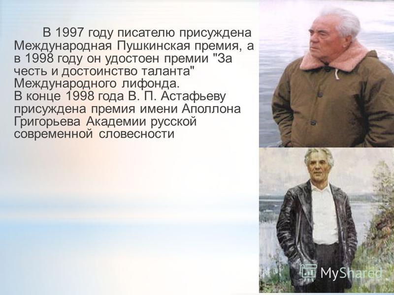 В 1997 году писателю присуждена Международная Пушкинская премия, а в 1998 году он удостоен премии