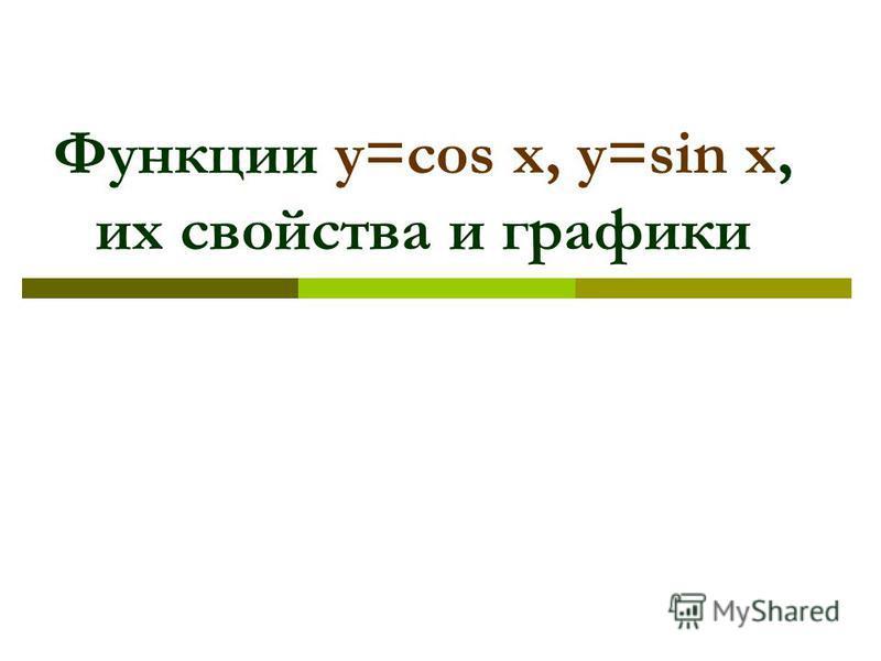 Функции y=cos x, y=sin x, их свойства и графики