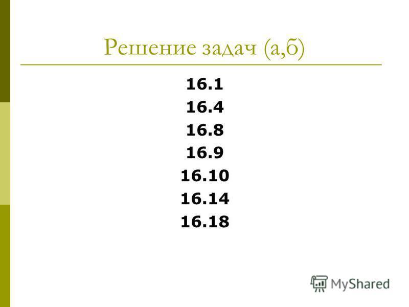 Решение задач (а,б) 16.1 16.4 16.8 16.9 16.10 16.14 16.18
