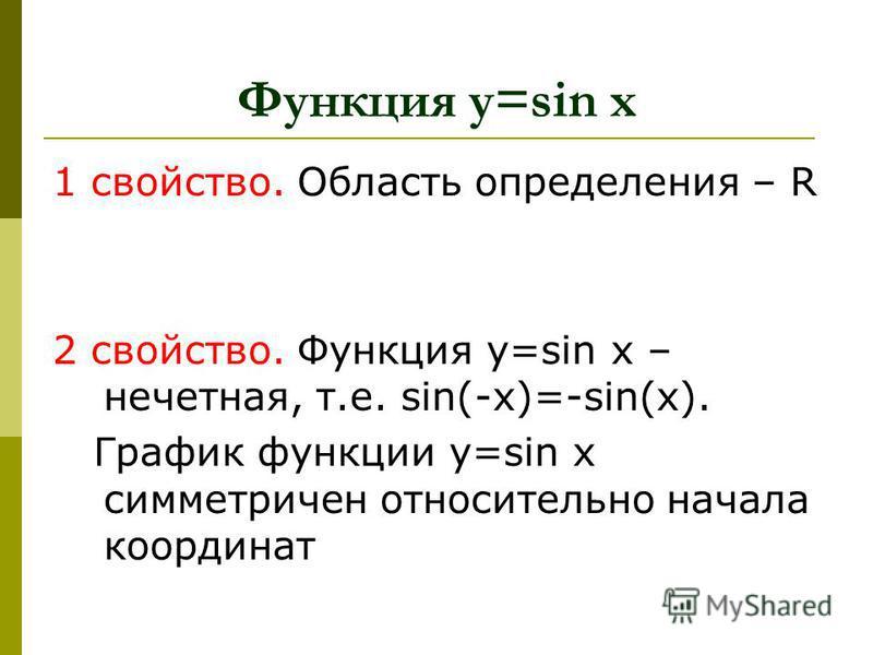 Функция y=sin x 1 свойство. Область определения – R 2 свойство. Функция y=sin x – нечетная, т.е. sin(-x)=-sin(x). График функции y=sin x симметричен относительно начала координат