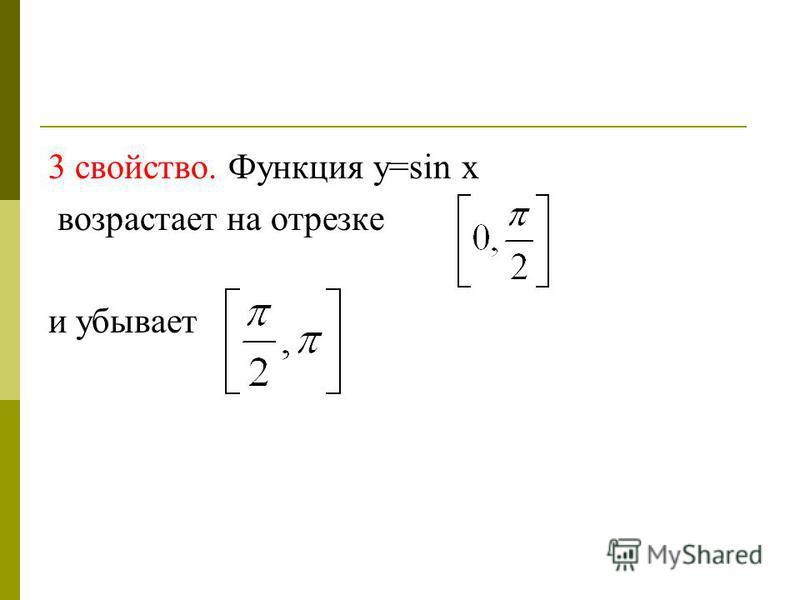 3 свойство. Функция y=sin x возрастает на отрезке и убывает