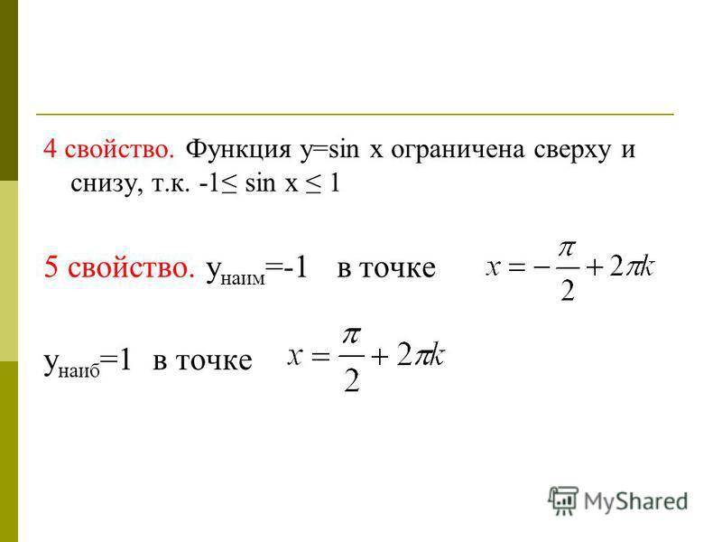 4 свойство. Функция y=sin x ограничена сверху и снизу, т.к. -1 sin x 1 5 свойство. у наим =-1 в точке у наиб =1 в точке