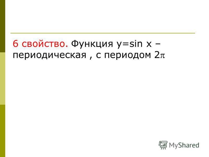 6 свойство. Функция y=sin x – периодическая, с периодом 2