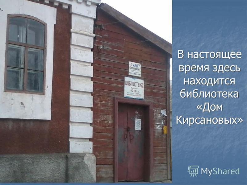 В настоящее время здесь находится библиотека «Дом Кирсановых»