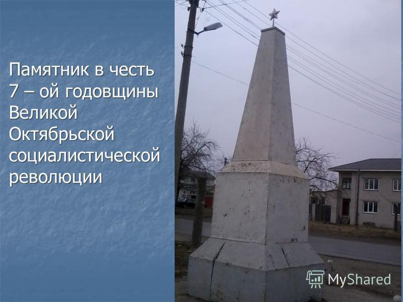 Памятник в честь 7 – ой годовщины Великой Октябрьской социалистической революции
