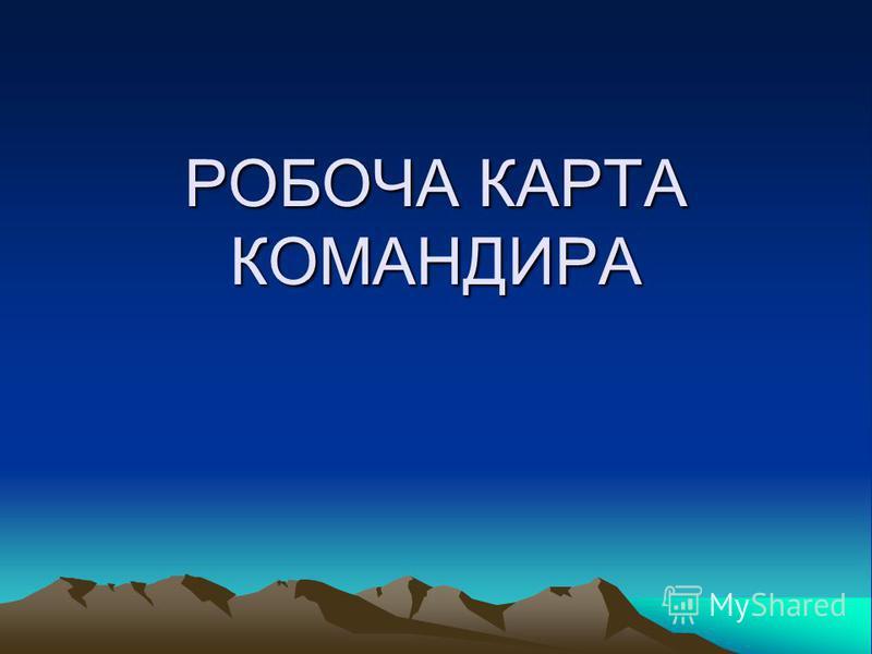РОБОЧА КАРТА КОМАНДИРА