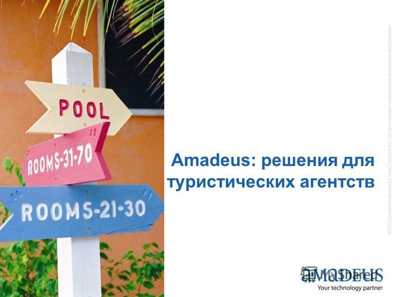 © 2005 Copyright Amadeus Global Travel Distribution S.A. / all rights reserved / unauthorized use and disclosure strictly forbidden Amadeus: решения для туристических агентств