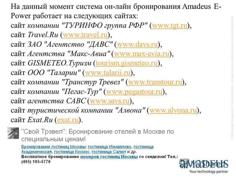 © 2005 Copyright Amadeus Global Travel Distribution S.A. / all rights reserved / unauthorized use and disclosure strictly forbidden На данный момент система он-лайн бронирования Amadeus E- Power работает на следующих сайтах: сайт компании