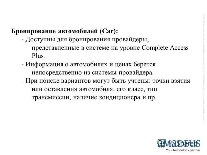 © 2005 Copyright Amadeus Global Travel Distribution S.A. / all rights reserved / unauthorized use and disclosure strictly forbidden Бронирование автомобилей (Car): - Доступны для бронирования провайдеры, представленные в системе на уровне Complete Ac