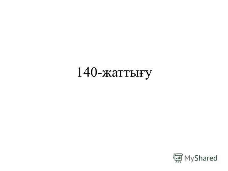 140-жаттығу