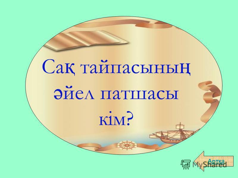 Жапонияда Шы ғ ыс Астана деп қ ай қ аланы айтады. Артқа