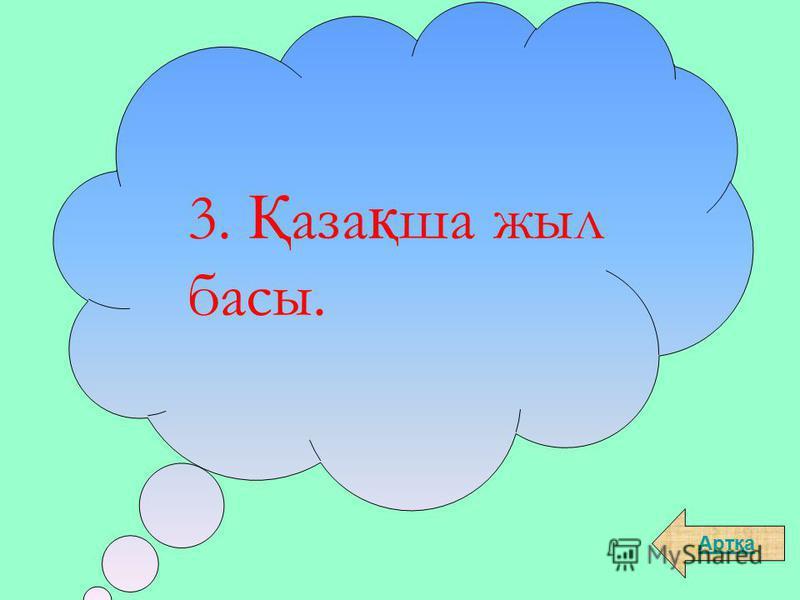 2. Ө зі ащы, біра қ д ә мді етеді асты. Артқа