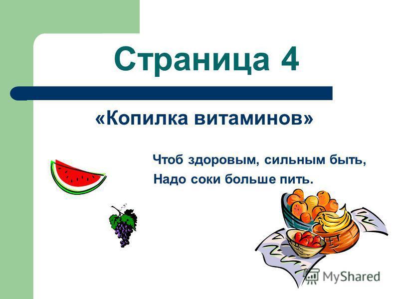Страница 4 «Копилка витаминов» Чтоб здоровым, сильным быть, Надо соки больше пить.
