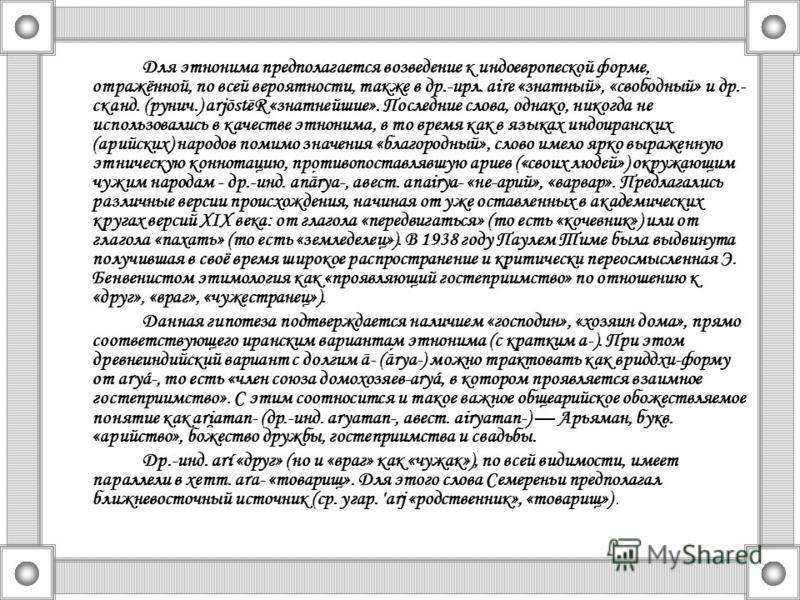 Для этнонима предполагается возведение к индоевропеской форме, отражённой, по всей вероятности, также в др.-ирл. aire «знатный», «свободный» и др.- сканд. (рунич.) arjōstēR «знатнейшие». Последние слова, однако, никогда не использовались в качестве э