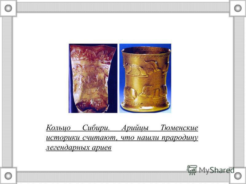 Кольцо Сибири. Арийцы Тюменские историки считают, что нашли прародину легендарных ариев