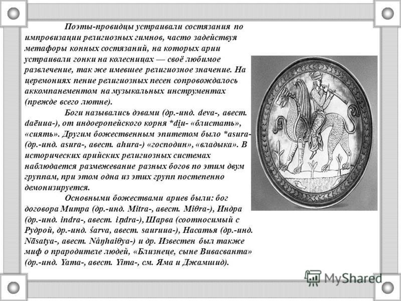 Поэты-провидцы устраивали состязания по импровизации религиозных гимнов, часто задействуя метафоры конных состязаний, на которых арии устраивали гонки на колесницах своё любимое развлечение, так же имевшее религиозное значение. На церемониях пение ре