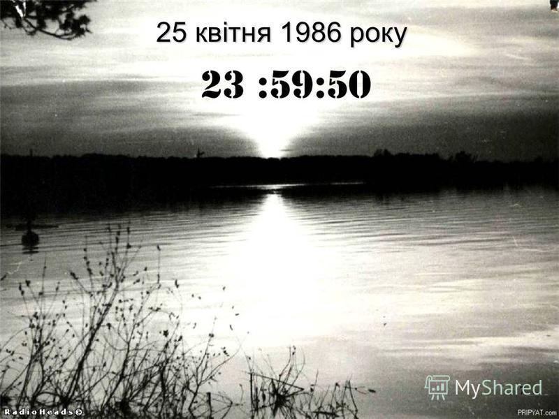 7 25 квітня 1986 року