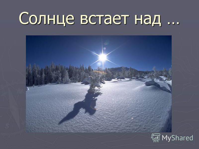Солнце встает над …