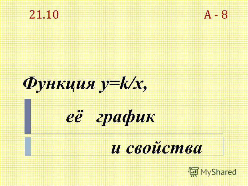 21.10 Функция y=k/x, её график и свойства А - 8