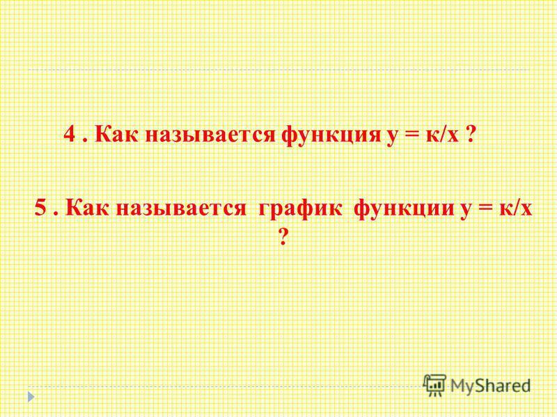 4. Как называется функция у = к/х ? 5. Как называется график функции у = к/х ?