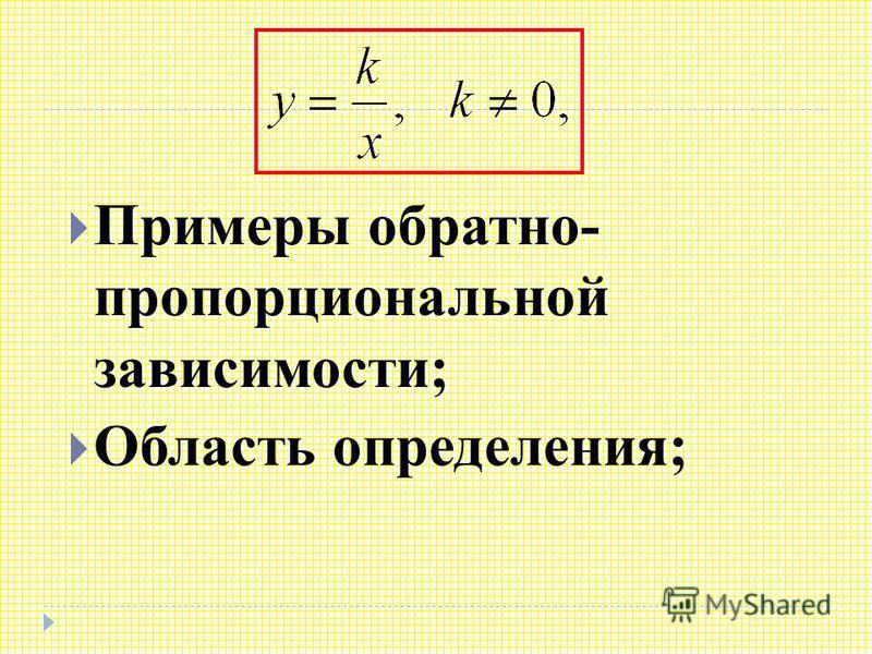 Примеры обратно- пропорциональной зависимости; Область определения;