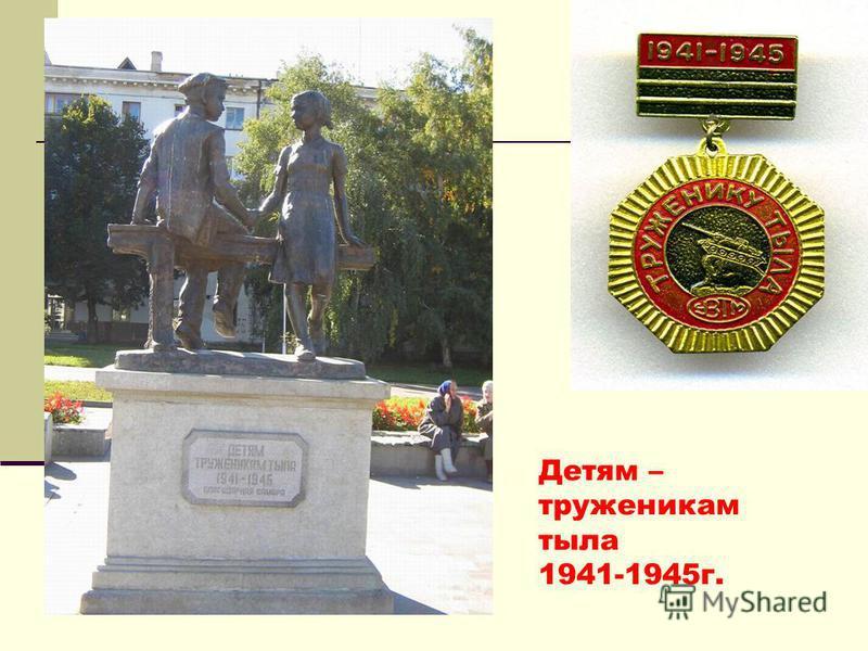 Детям – труженикам тыла 1941-1945 г.