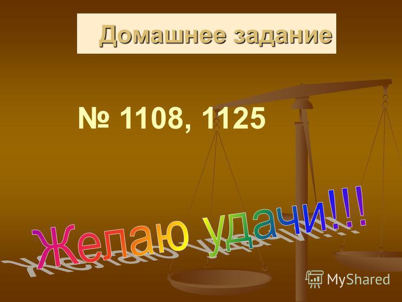 Домашнее задание 1108, 1125