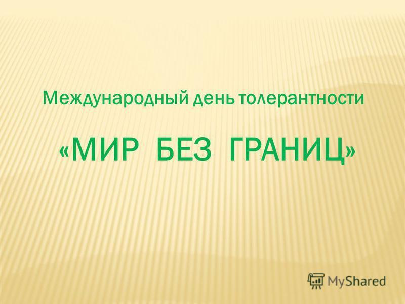Международный день толерантности «МИР БЕЗ ГРАНИЦ»